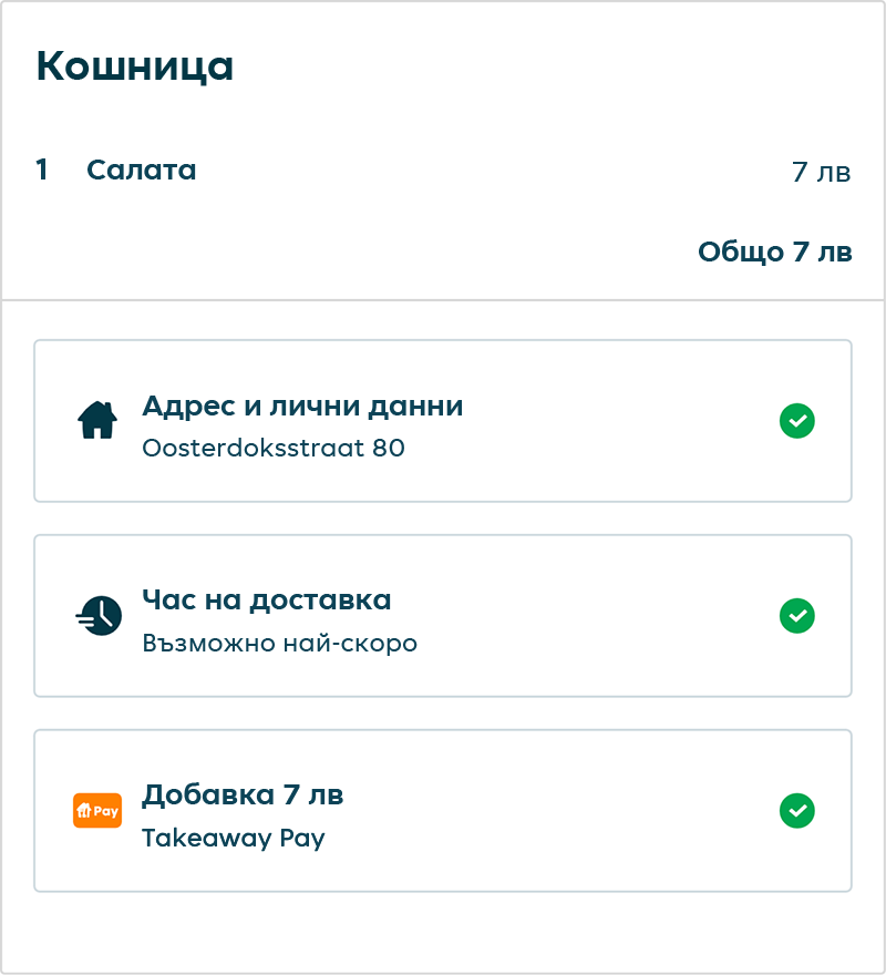 example image simple food checkout